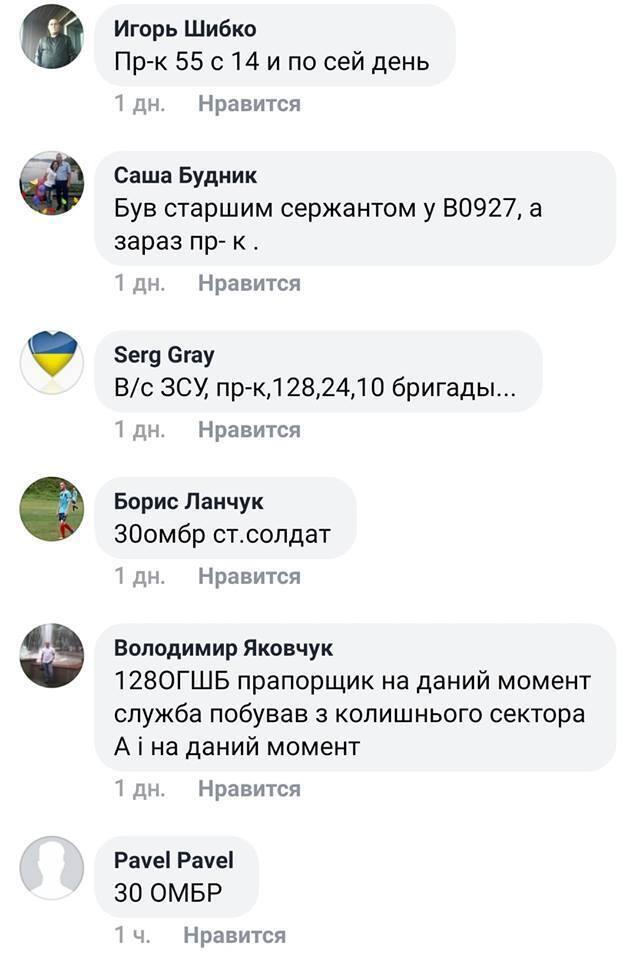 Скандальне опитування для воїнів ООС у Facebook