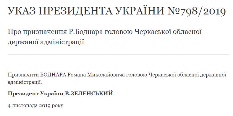 Назначен новый глава Черкасской ОГА: кто он