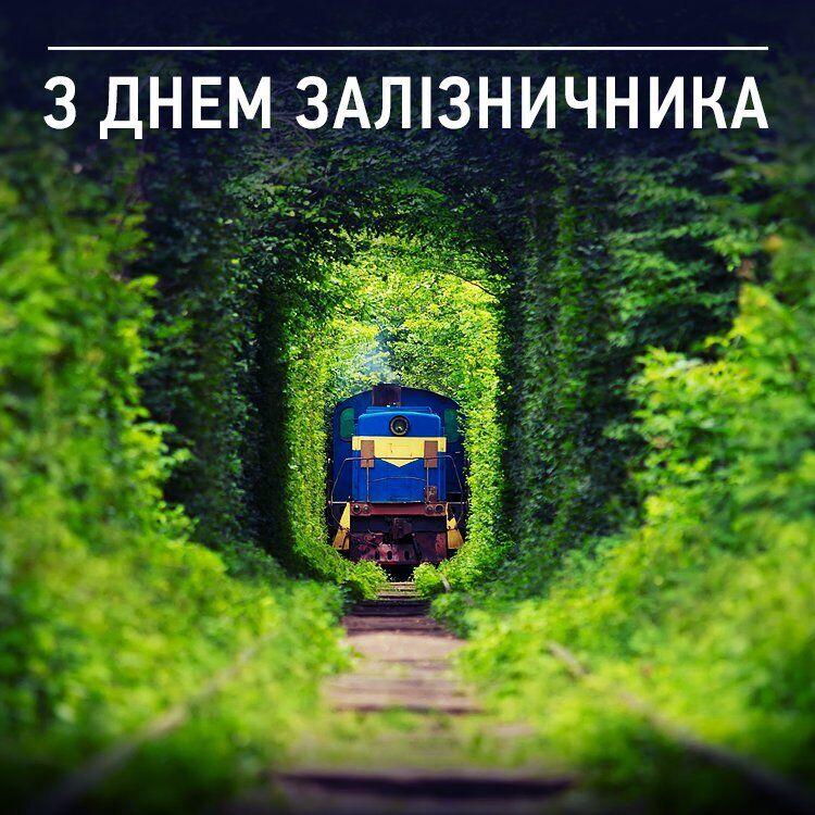День залізничника України - як привітати - привітання - листівки