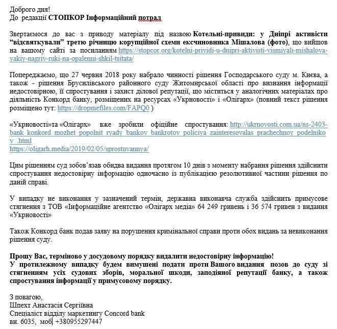 """Семья Мишаловых и """"Конкорд банк"""" запугивают украинские СМИ"""