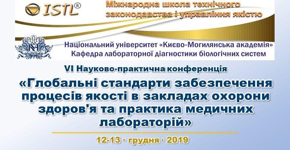 """VI науково-практична конференція """"Глобальні стандарти забезпечення процесів якості в закладах охорони здоров'я та практика медичних лабораторій"""""""