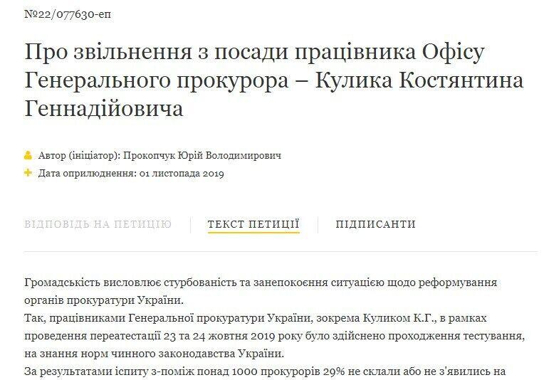 Петиция на сайте президента об увольнении Константина Кулика