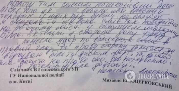 Потерпіла написала заяву в поліцію