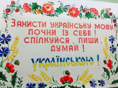 9 ноября отмечают лучших популяризаторов украинского слова