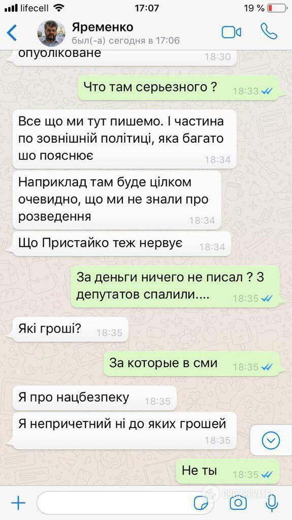 """Переписка Богдана Яременко с """"Джокером"""""""