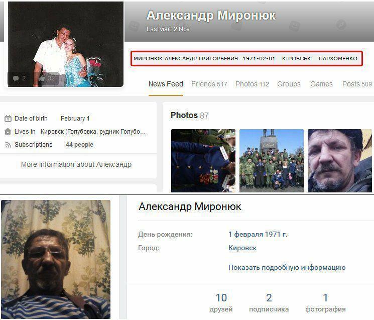 Страница террориста Миронюка в соцсети