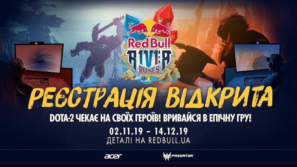 В Украине стартовал Dota 2 турнир Red Bull River Runes