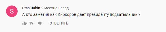 В сети ажиотаж вокруг клипа с Зеленским и Киркоровым