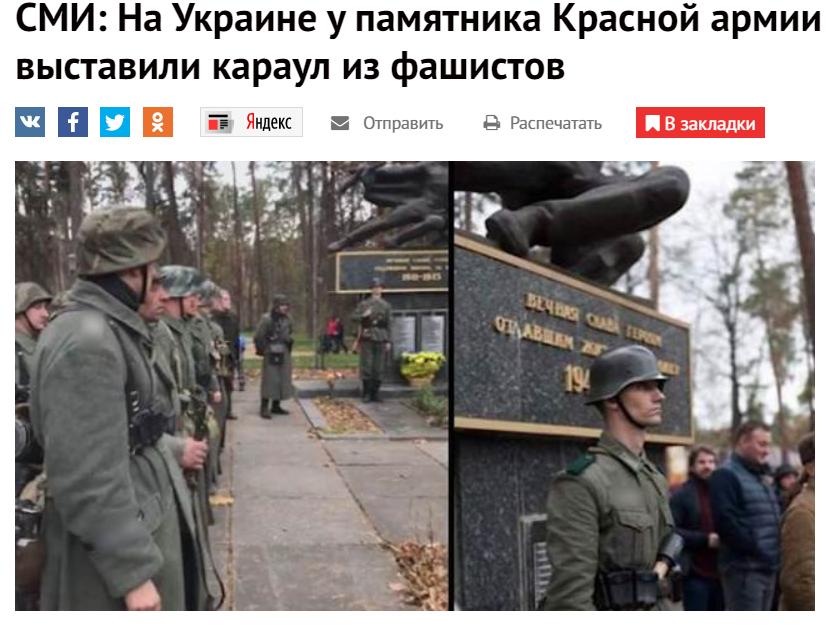 РосСМИ прокололись с очередным фейком об Украине