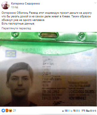 Пост киевлянки в сети