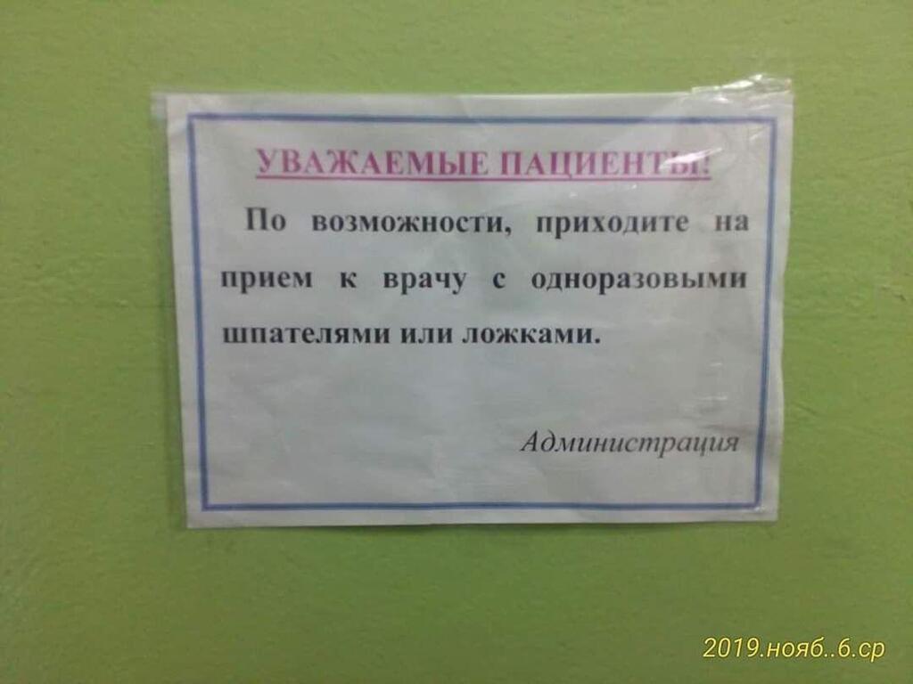В Крыму забили тревогу из-за упадка в больницах