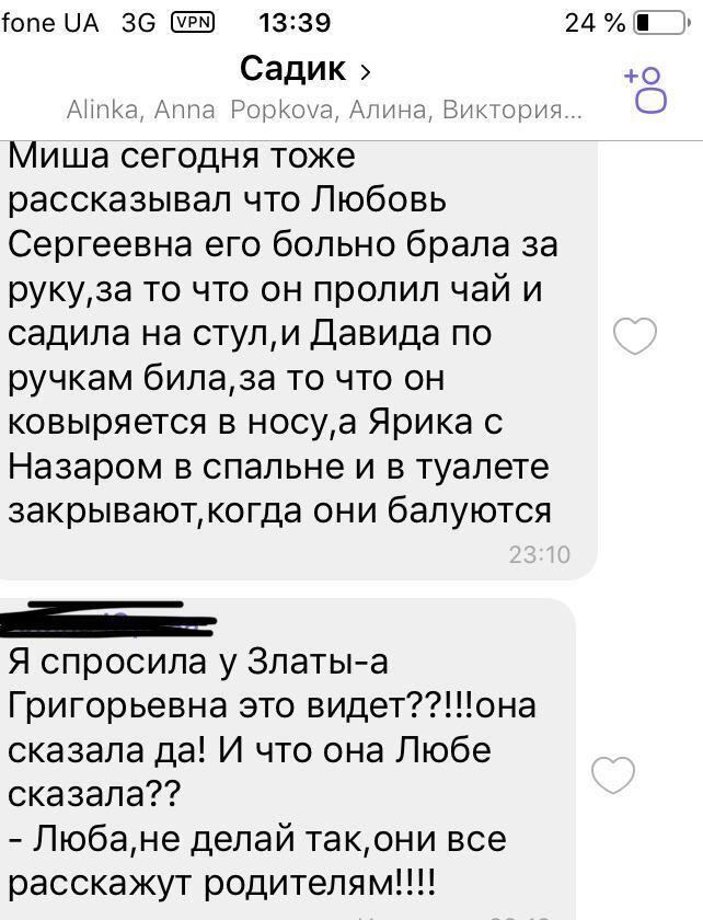 Диалог родителей в Viber
