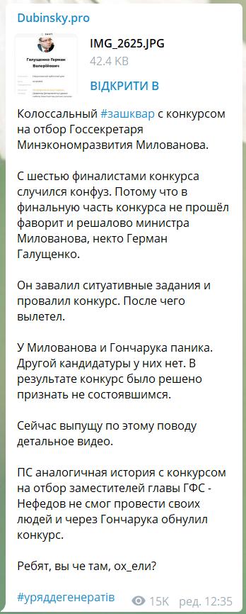 """""""Зашквар!"""" Дубинский обвинил Милованова в срыве конкурса"""