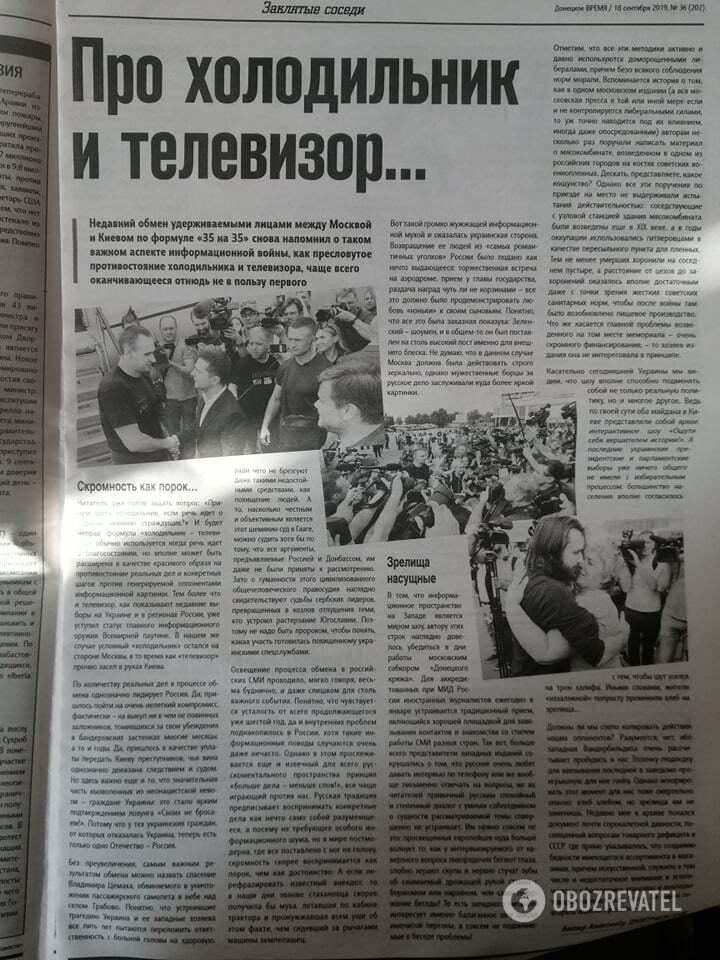 """СМИ в """"ДНР"""""""