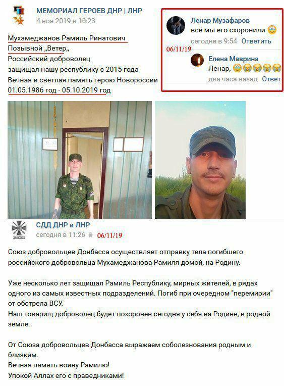 Сообщение о похоронах террориста в РФ
