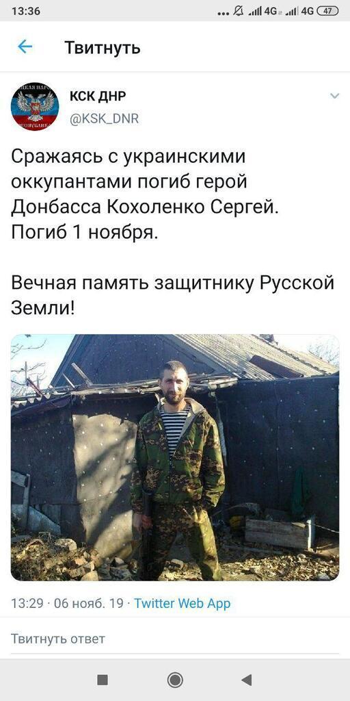 Новость о ликвидации Кохоленко