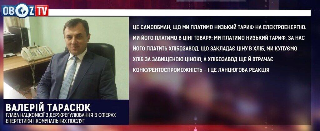 Регулятор пообещал рост цен на электроэнергию для украинцев