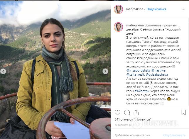 Аброськина в Крыму