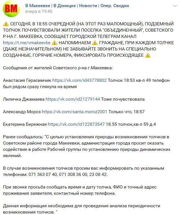 """У """"ДНР"""" трапився землетрус"""
