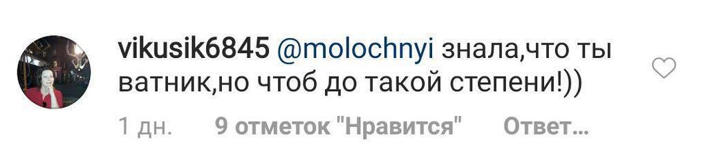 Молочный из Сomedy взбесил сеть заявлениями о фашистах в Украине