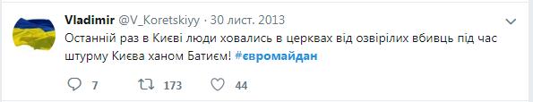 Некоторые из участников протеста спрятались в Михайловском монастыре