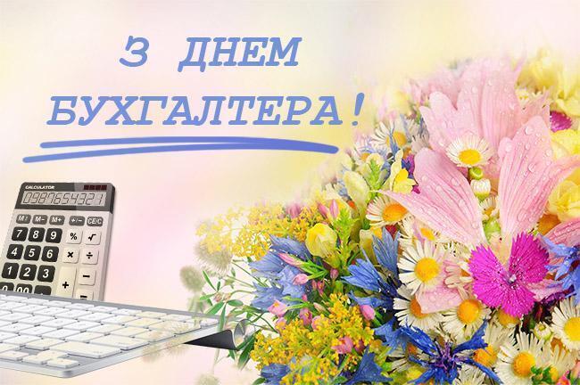 Міжнародний день бухгалтера