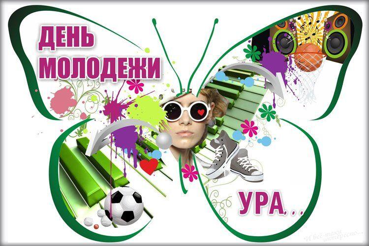 Всемирный день молодежи: поздравления с праздником photo