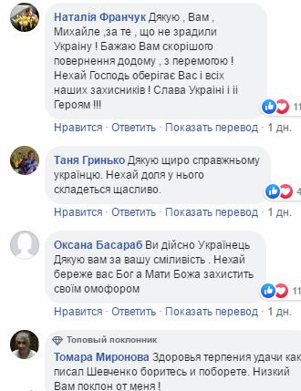 """""""Не знаю ніяких Новоросії, Недороссій!"""" Воїн ОС вразив мережу відвертим визнанням — Украинские новости"""