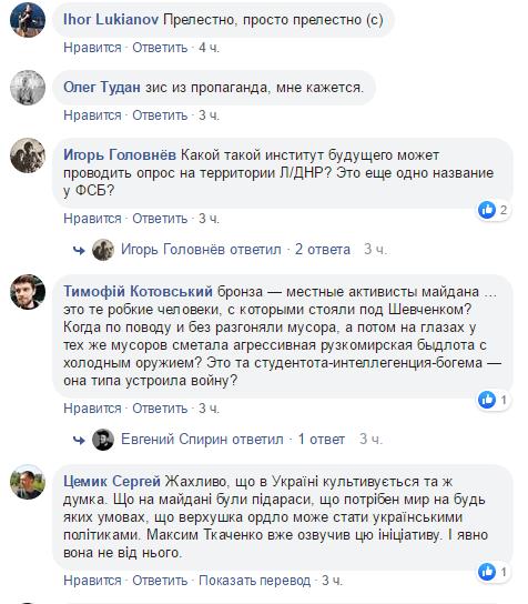 """""""Совкове болото!"""" Мережа розлютили жителі Донбасу, які звинуватили Майдан у війні — Украинские новости"""