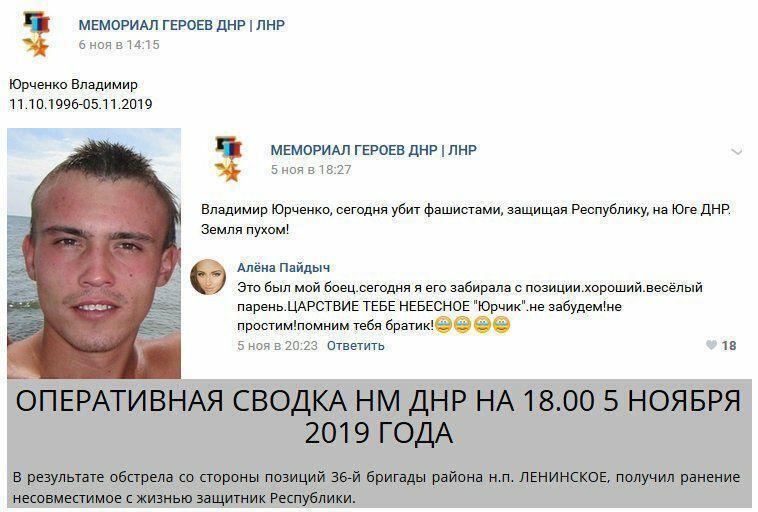 Скриншот сообщения боевиков