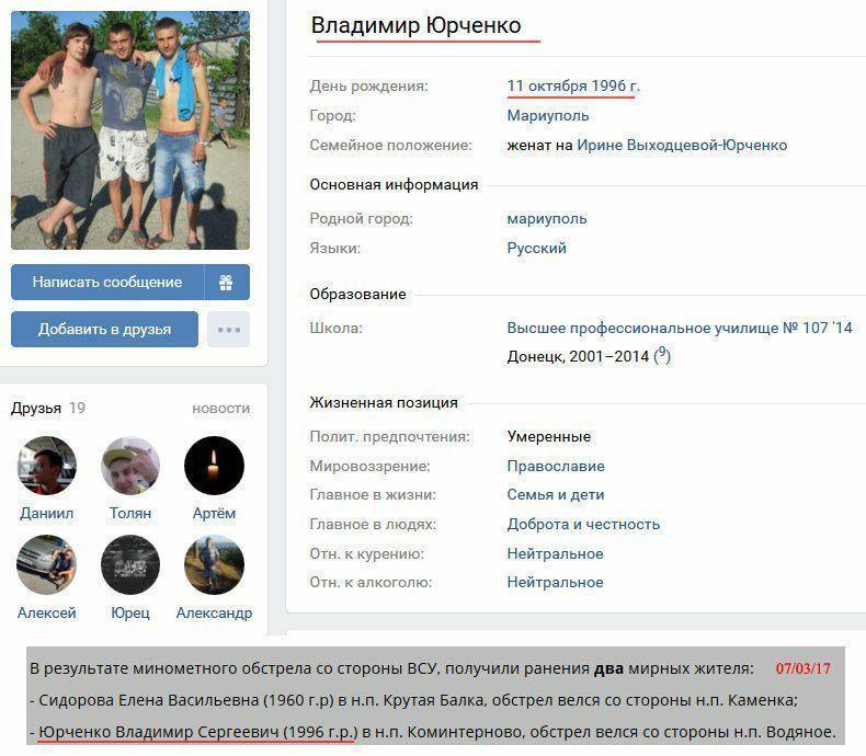 """Страница боевика в запрещенной социальной сети """"ВКонтакте"""""""