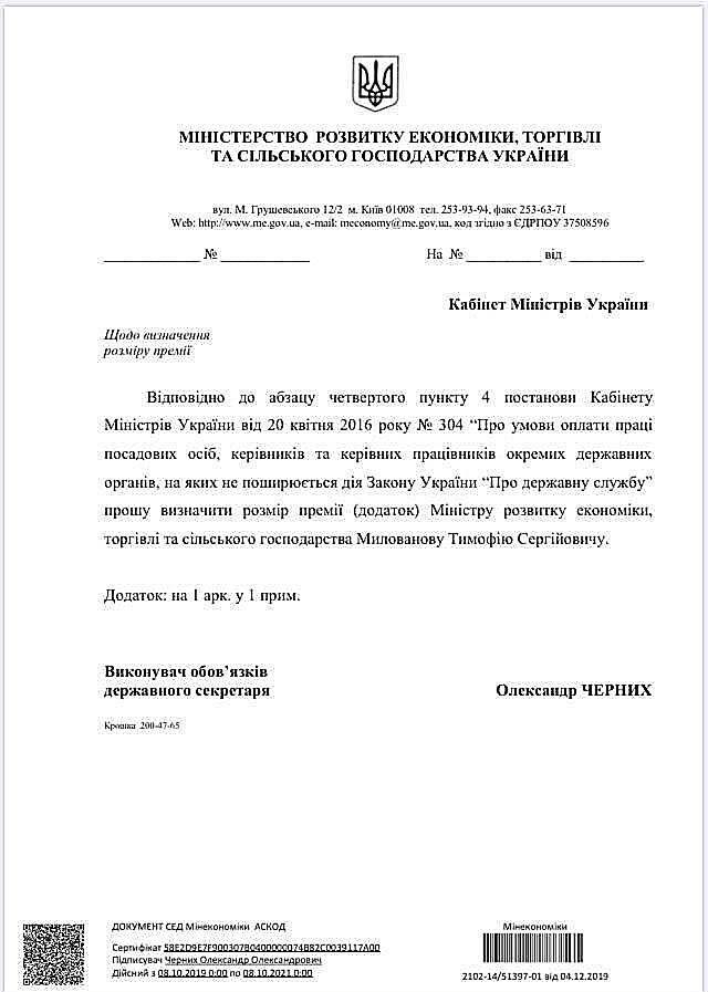 """""""Конец эпохи бедности"""": стало известно о премии Милованова в 1630%: он оправдался"""