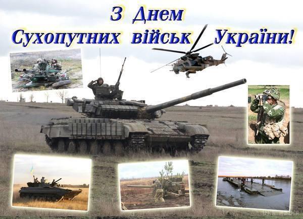 День сухопутних військ України