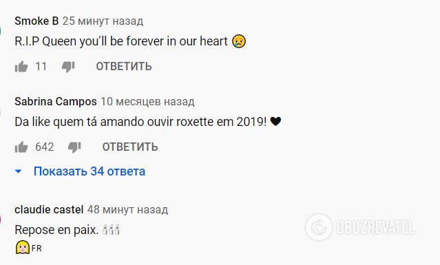У мережі ажіотаж навколо самого популярного кліпу Roxette