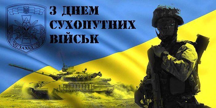 День сухопутних військ України - привітання - історія свята - новини України