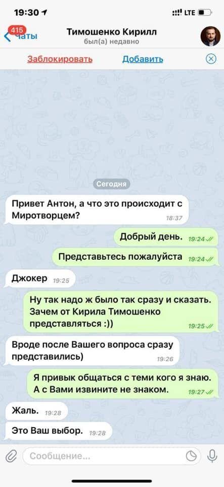 """Переписка с """"Джокером"""""""