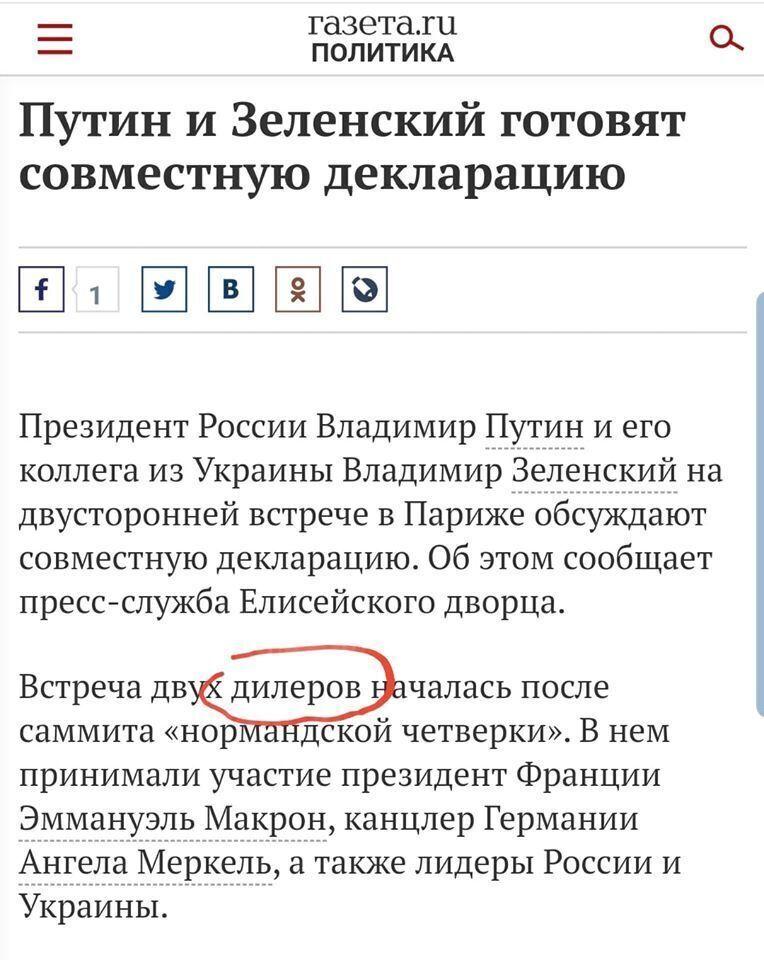 """РосСМИ назвало встречу Зеленского и Путина """"встречей двух дилеров"""""""
