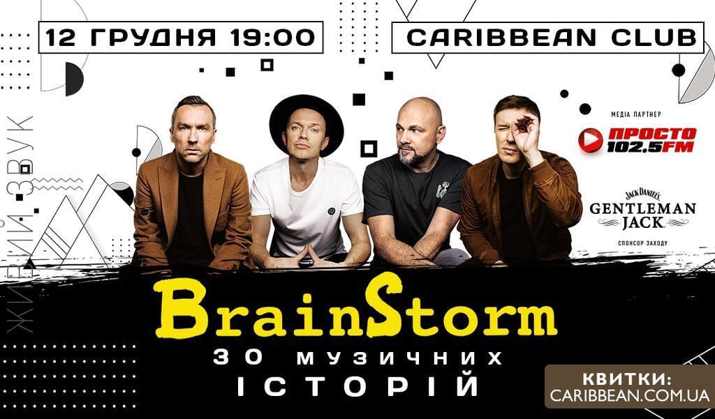 У Німеччині ми хотіли впасти з даху, щоб потрапити в ефір - BrainStorm