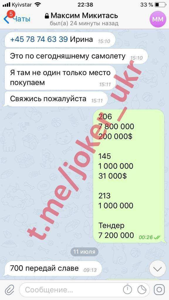 """Взятки и самолеты: Джокер показал, как Микитась потратил деньги вкладчиков """"Укрбуда"""""""