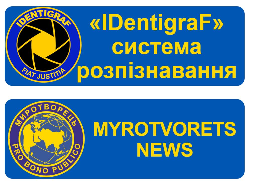 """""""На радість бойовикам"""": сайт """"Миротворець"""" раптово оголосив про закриття"""