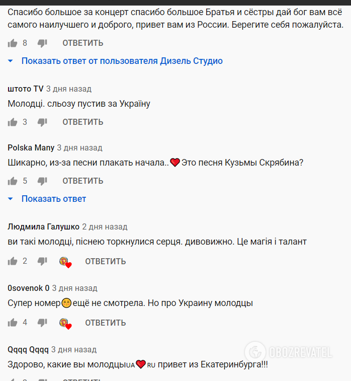 """Пісня """"Дизель шоу"""" про країну довела до сліз українців"""
