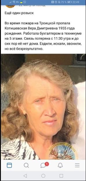 Вера Котишевская