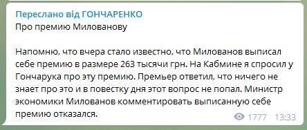 Гончаренко о премии Милованова