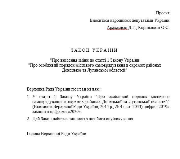 Появился текст законопроекта об особом статусе Донбасса. Документ