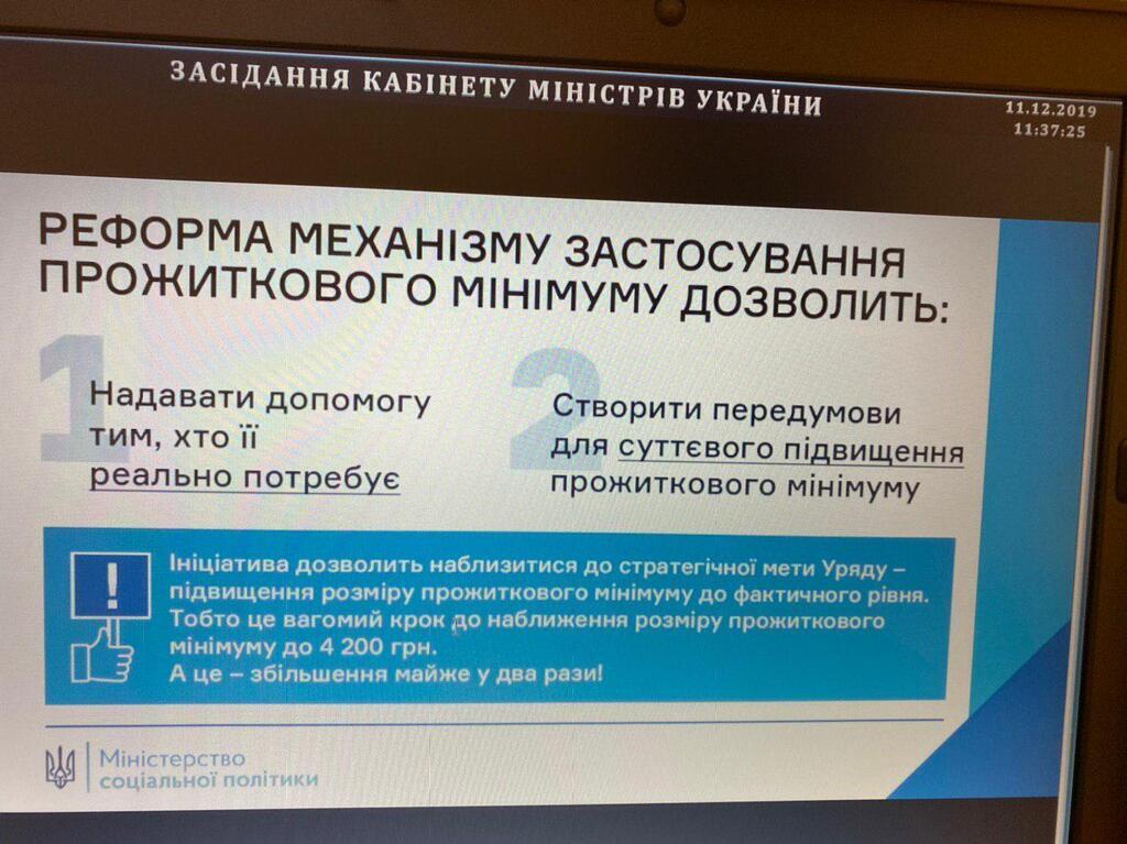 Кабинет министров внесет в Верховную Раду проект закона об изменениях в Бюджетный кодекс, предусматривающий отвязку зарплат и выплат от прожиточного минимума