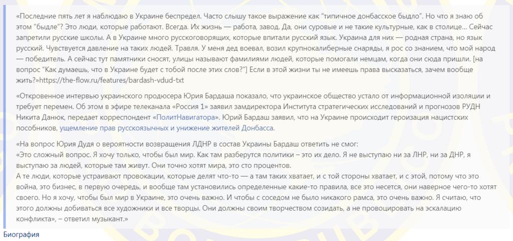 """Бардаша внесли в базу """"Миротворца"""""""