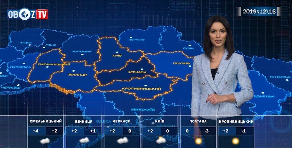 Якою буде погода на Андрія: прогноз на 13 грудня від ObozTV