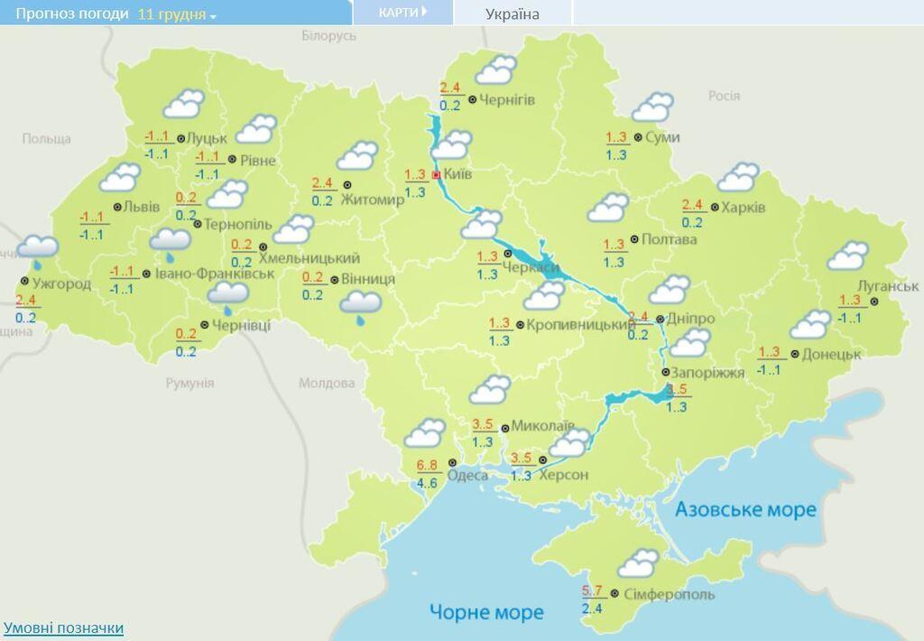 """В Україні через погодні умови оголосили """"жовтий"""" рівень небезпеки"""