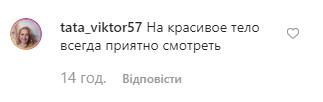 """Экс-солистка """"ВИА Гры"""" завела сеть фото без белья"""