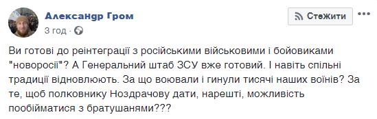 """Полковник ЗСУ захотів """"знайти спільну мову"""" з """"Л/ДНР"""""""